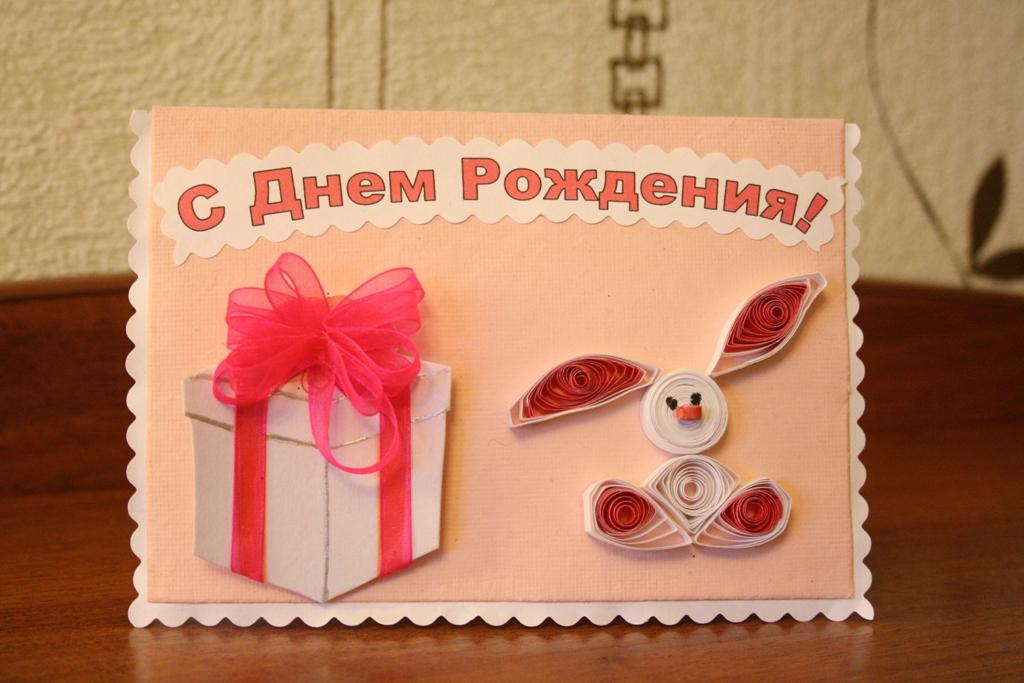Объемная открытка с днем рождения своими руками
